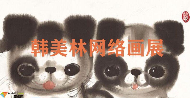 韩美林网络画展