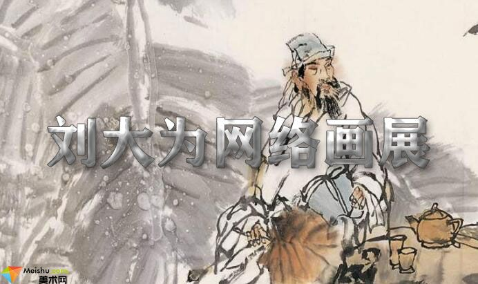 刘大为网络画展
