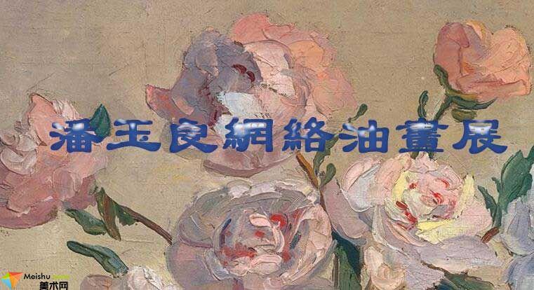 潘玉良网络油画展