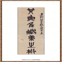 吴昌硕-对联 纸本 33X135cm-2