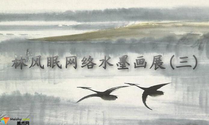 林风眠网络水墨画展(三)