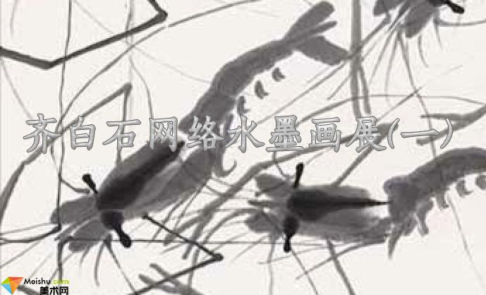 齐白石网络水墨画展(一)