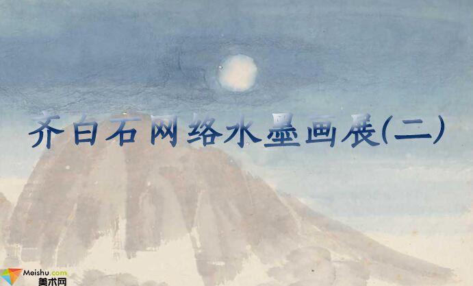 齐白石网络水墨画展(二)