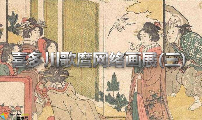 喜多川歌麿网络画展(三)