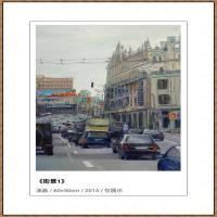 周家米油画网络展 (40)