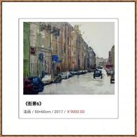 周家米油画网络展 (21)
