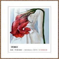 周家米油画网络展 (54)