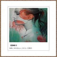 周家米油画网络展 (17)