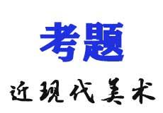 """近现代美术-名词解释-二高一陈-齐白石-海上三任-北齐南黄-天津""""泥人张""""-月份牌"""