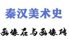 秦汉美术史-画像石与画像砖