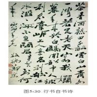 明清美术史-中国书法篆刻艺术