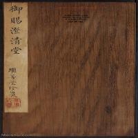 宋代米芾御賜澄清堂拓片集(四)