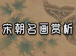 宋画-中国古典绘画的最高成就