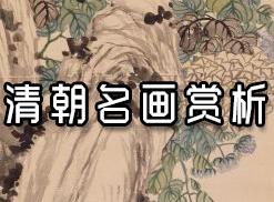 清朝名画赏析