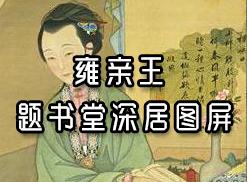 雍亲王题书堂深居图屏12幅(全)