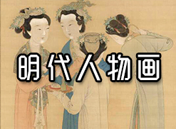 明朝人物画的艺术风格-古画技法析览