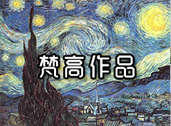 梵高绘画作品集