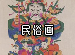 民俗画-中国民间的艺术瑰宝