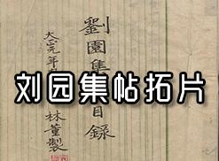 刘恕集刘园集帖拓片集