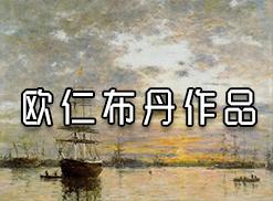 欧仁布丹法国19世纪风景画家