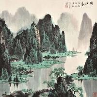白雪石國畫山水畫作品集(2)