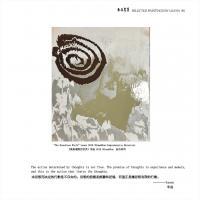李焱画集-无相画派作品展(91)
