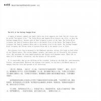 李焱画集-无相画派作品展(116)