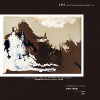 李焱画集-无相画派作品展(93)