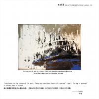 李焱画集-无相画派作品展(95)