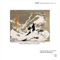 李焱画集-无相画派作品展(99)