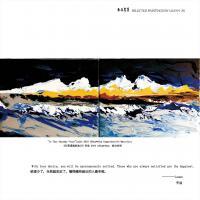 李焱画集-无相画派作品展(31)