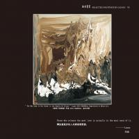 李焱画集-无相画派作品展(97)