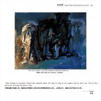李焱画集-无相画派作品展(111)