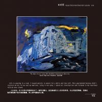 李焱画集-无相画派作品展(109)