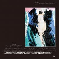李焱画集-无相画派作品展(81)