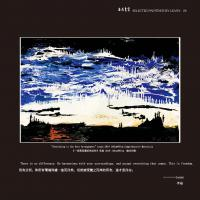 李焱画集-无相画派作品展(29)