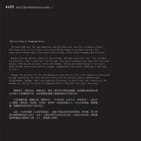 李焱画集-无相画派作品展(12)