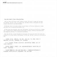 李焱画集-无相画派作品展(64)