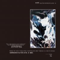 李焱画集-无相画派作品展(41)