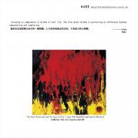 李焱画集-无相画派作品展(43)