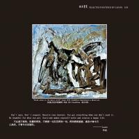 李焱画集-无相画派作品展(113)