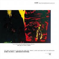 李焱画集-无相画派作品展(87)