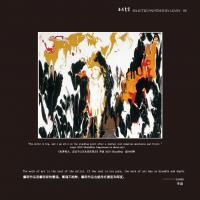李焱画集-无相画派作品展(89)