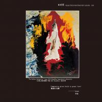 李焱画集-无相画派作品展(125)