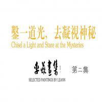 李焱-无相画派抽象油画展(第二集)