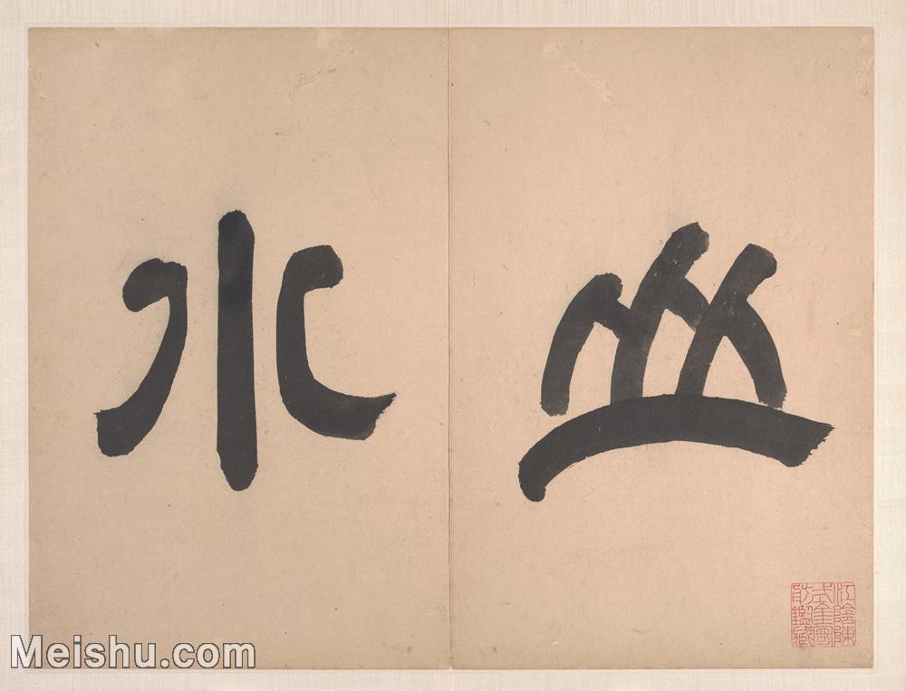 【印刷级】GH6063356古画明末清初王时敏书法1册页图片-34M-4000X3049.jpg