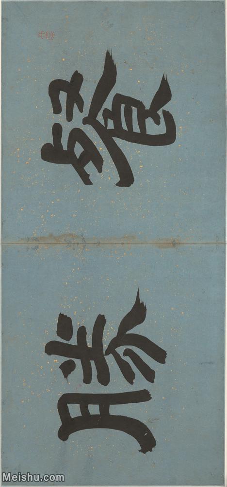 【印刷级】GH6063131古画清代林佶餐胜忘归书法册页小品1册页图片-73M-8068X3775.jpg