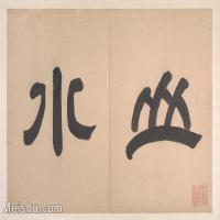 【印刷級】GH6063356古畫明末清初王時敏書法1冊頁圖片-34M-4000X3049