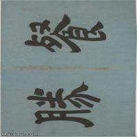 【印刷级】GH6063131古画清代林佶餐胜忘归书法册页小品1册页图片-73M-8068X3775