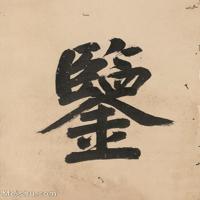 【欣赏级】GH6065140古画鉴衡兰蕙春色册页-(25)册页图片-5M-1035X1349